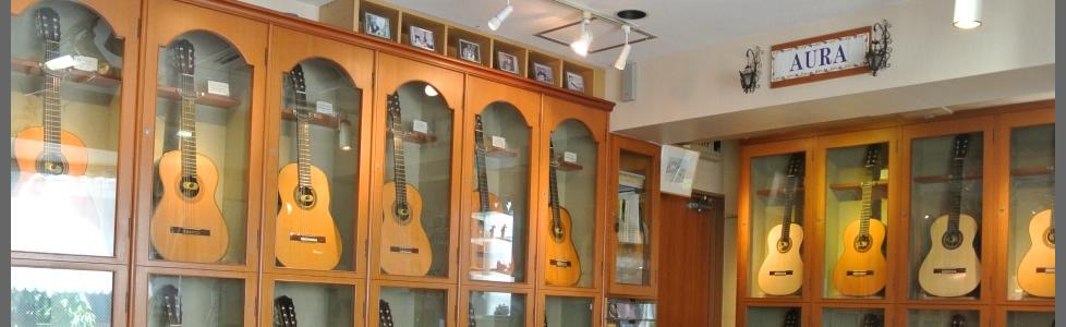 ギターショップアウラ