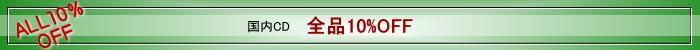 CD10%OFF