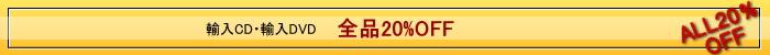 CDDVD20%OFF