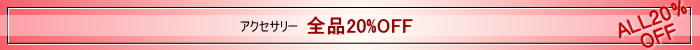 accesary20%OFF