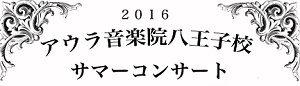 20160527161907_aura