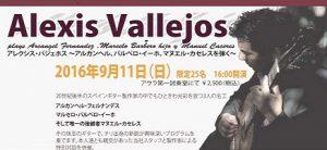 Vallejos concierto2016